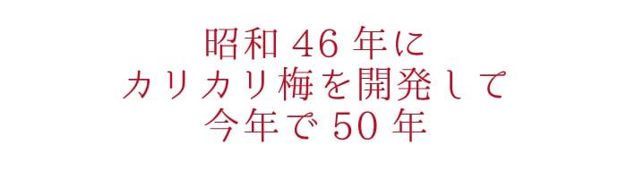 カリカリ梅開発50周年