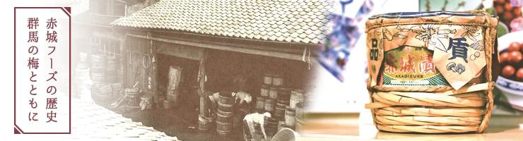 赤城フーズの歴史