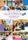 DVD-ピラティス