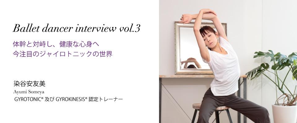 染谷安友美_インタビュー_タイトル画像