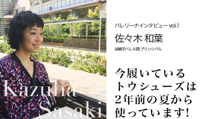 佐々木和葉インタビュー_タイトル画像