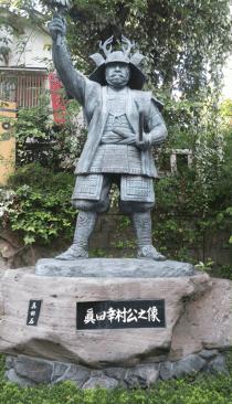 三光神社の幸村公の銅像
