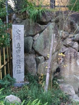 三光神社の「真田の抜け穴跡」洞窟案内石碑