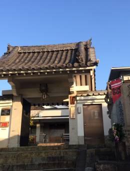 真田山・心眼寺(大阪市天王寺区)