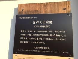 真田丸出城跡の案内板 大坂冬の陣との関係