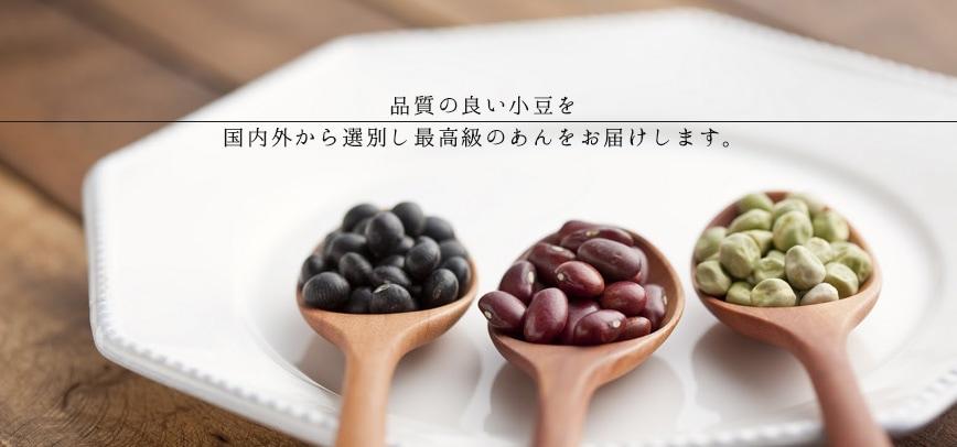 品質の良い小豆を国内外から選別し最高級のあんをお届けします。