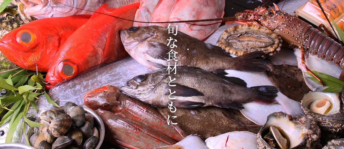 新鮮な鮮魚をお届けします