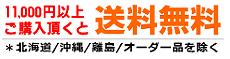 11000円以上で送料無料※北海道/沖縄/離島/オーダー品除く
