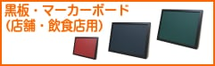 店舗・飲食店用黒板(メニューボード)