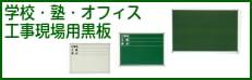 学校・塾・オフィス工事現場用黒板