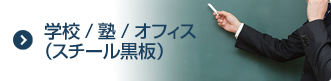 学校/塾/オフィス
