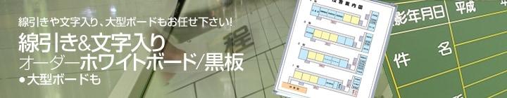 線引き&文字入りオーダーホワイトボード/黒板