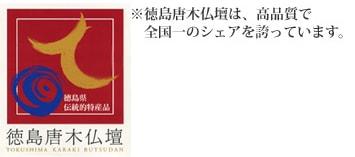 徳島県伝統的特産品 徳島唐木仏壇は、高品質で全国一のシェアを誇っています。