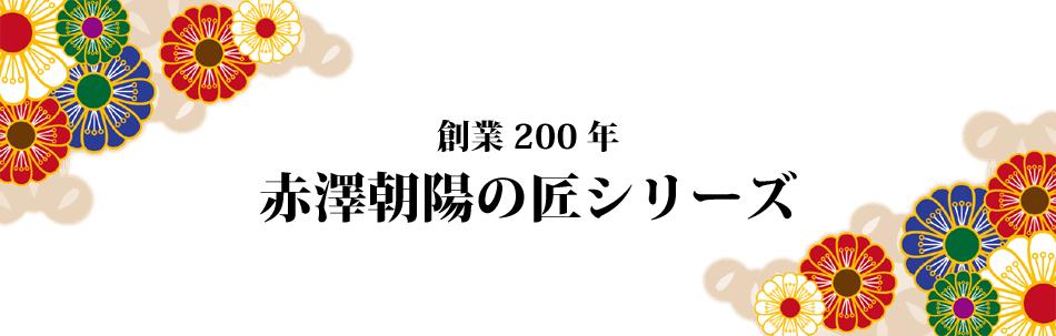 創業200年 赤澤朝陽の匠シリーズ