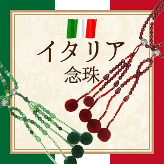 イタリア念珠