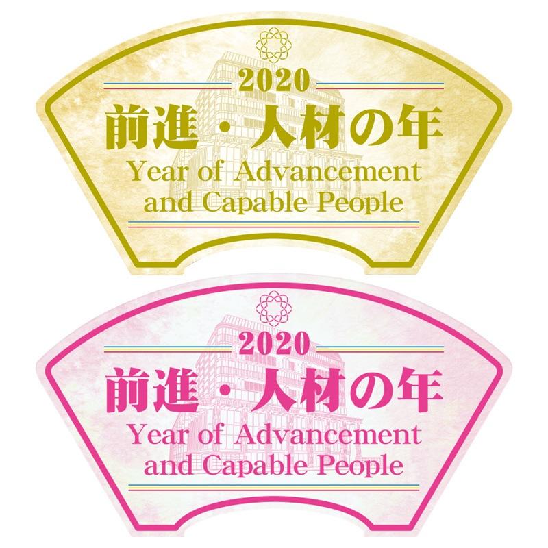 2018 テーマスタンド小(英字入)の商品画像1