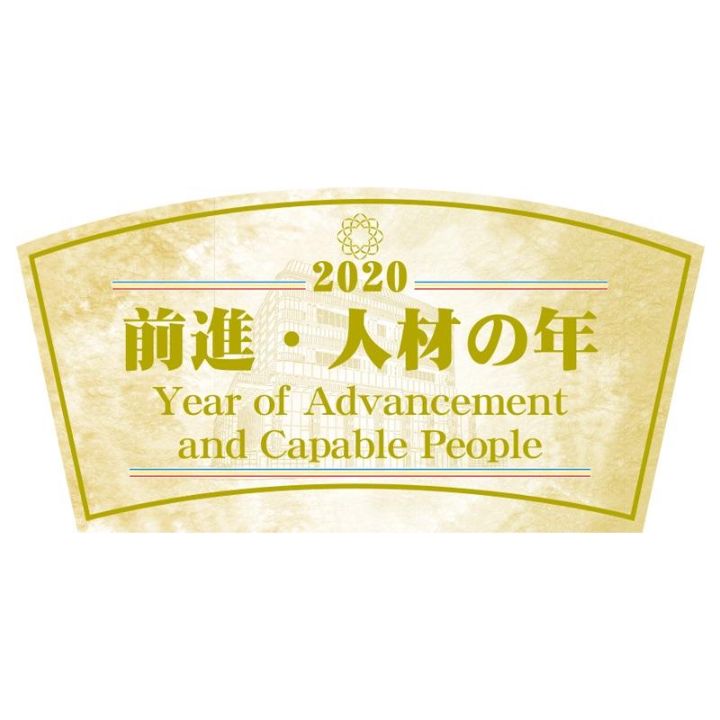 2018 テーマスタンド大(英字入)の商品画像2