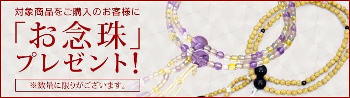 対象商品をご購入のお客様に「お念珠」プレゼント!