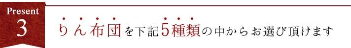 りん布団を下記5種類の中からお選び頂けます