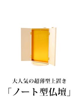 大人気の超薄型上置き「ノート型仏壇」