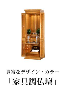 豊富なデザイン・カラー「家具調仏壇」