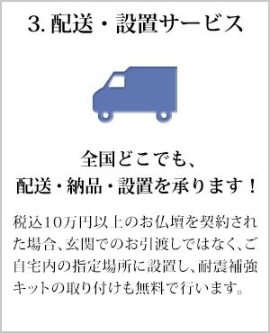 3.配送・設置サービス