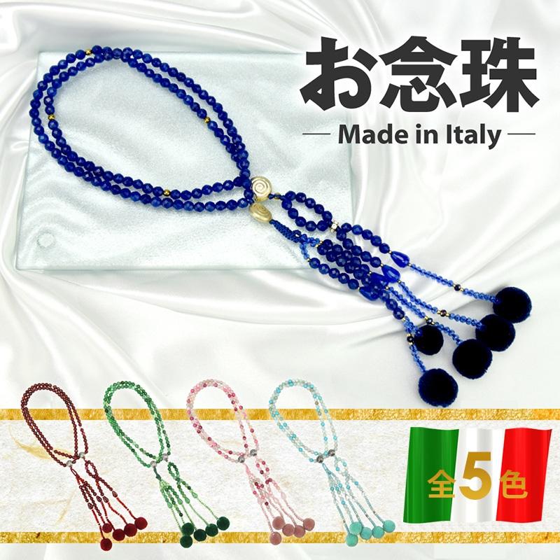イタリア念珠の画像