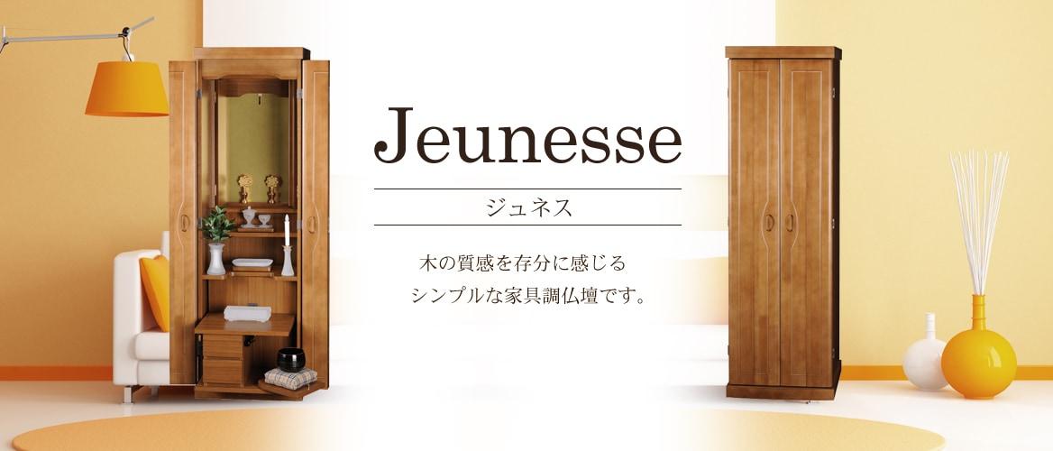 シンプルなデザインに家具調仏壇