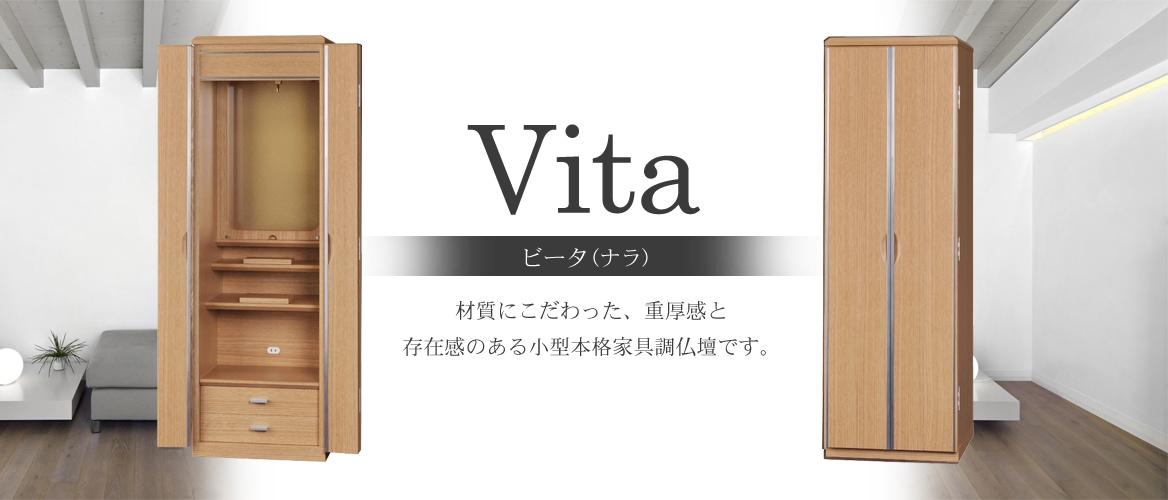 材質にこだわった小型本格家具調仏壇
