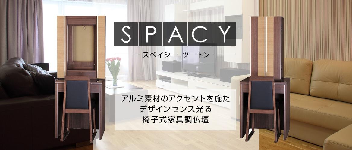 デザインセンス光る椅子式家具調仏壇