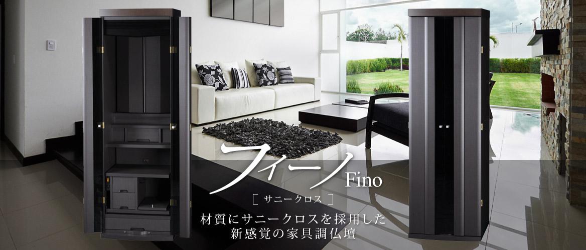 新感覚の家具調仏壇