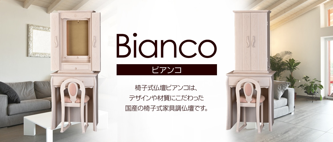 ヨーロピアンなデザインの椅子式家具調仏壇