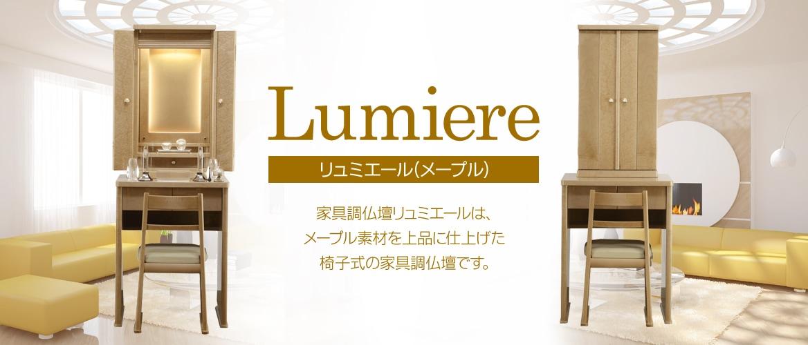 椅子式の家具調仏壇