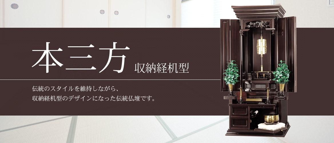 収納経机型の仏壇