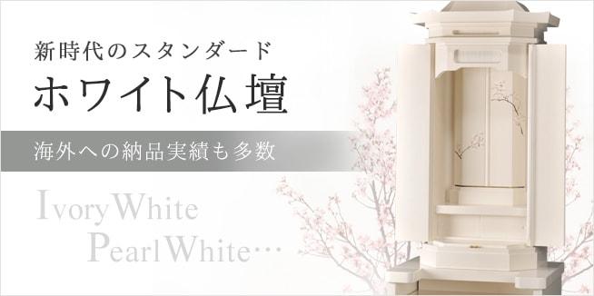 ホワイト仏壇