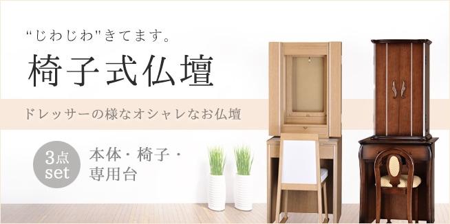 椅子式仏壇