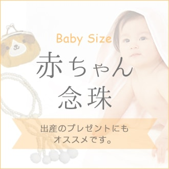 赤ちゃん念珠