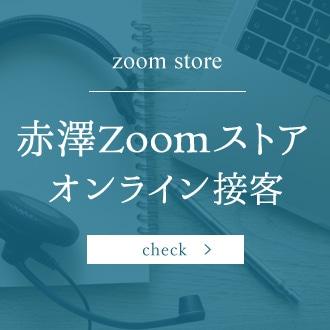 赤澤zoomストア