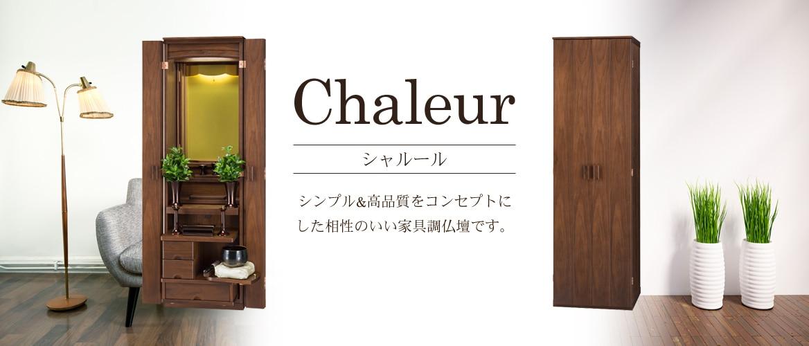 シンプル&高品質をコンセプトにした家具調仏壇