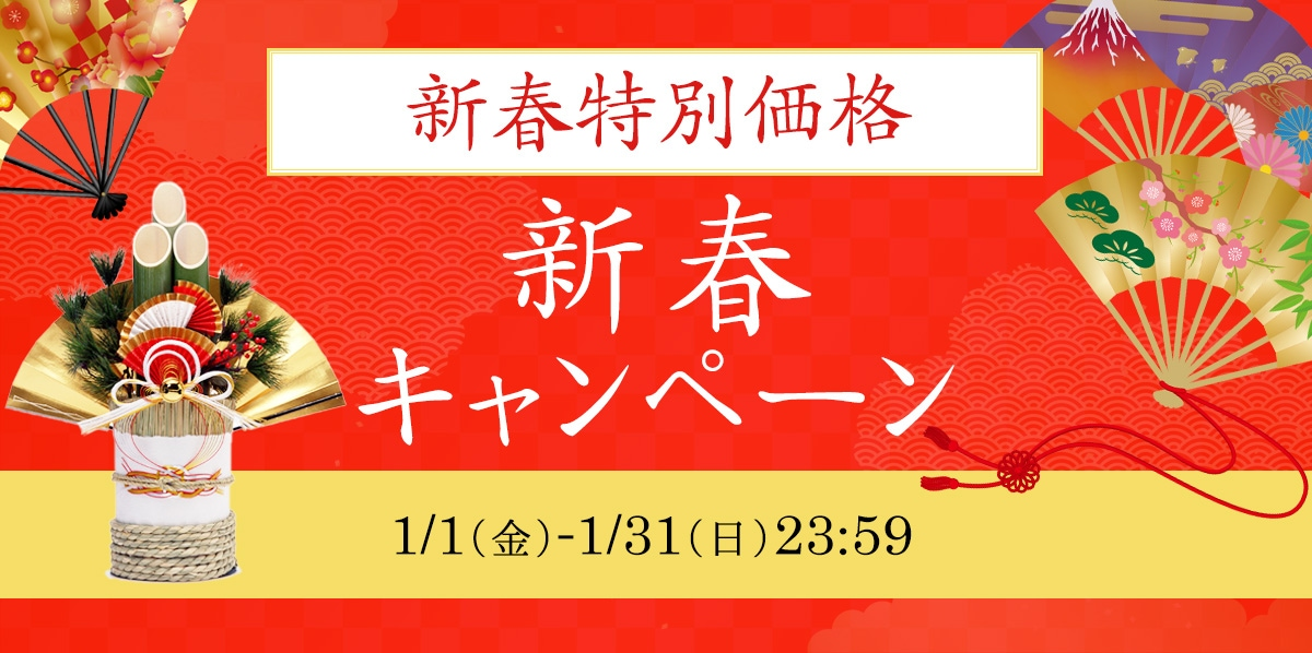 新春キャンペーン