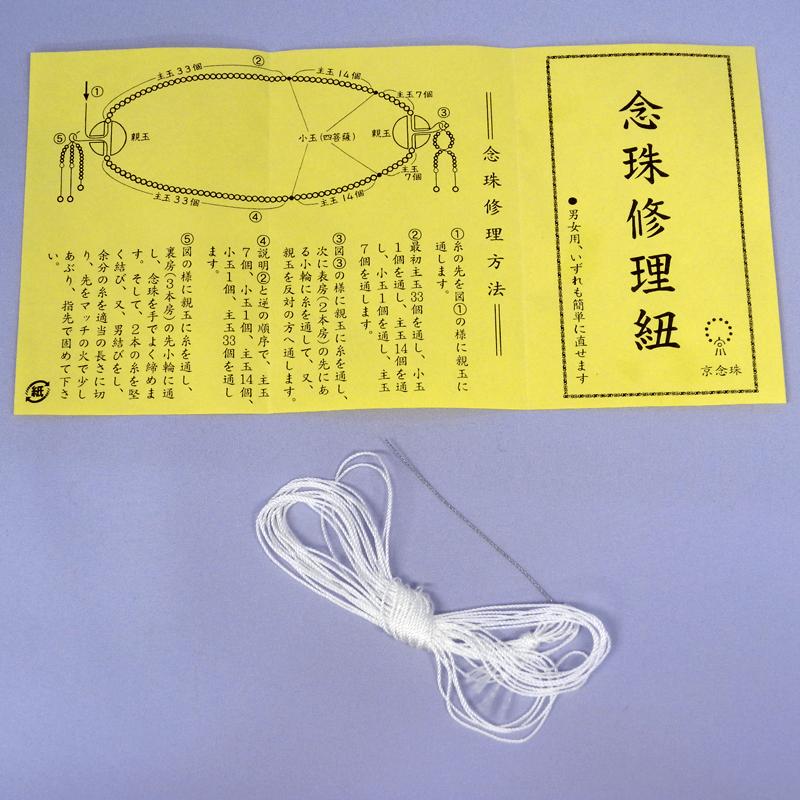 お念珠用 修理紐の商品画像2
