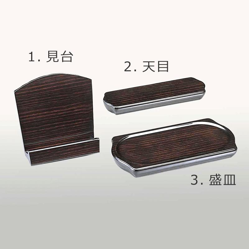 黒檀仏具3点セット(天目、盛皿、見台)の商品画像2