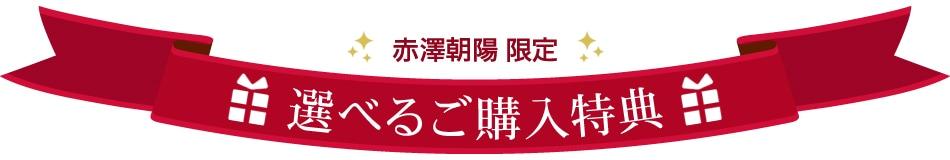 赤澤朝陽限定 ご購入特典