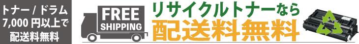 トナー、ドラムは7000円以上で送料無料。リサイクルトナーは送料無料