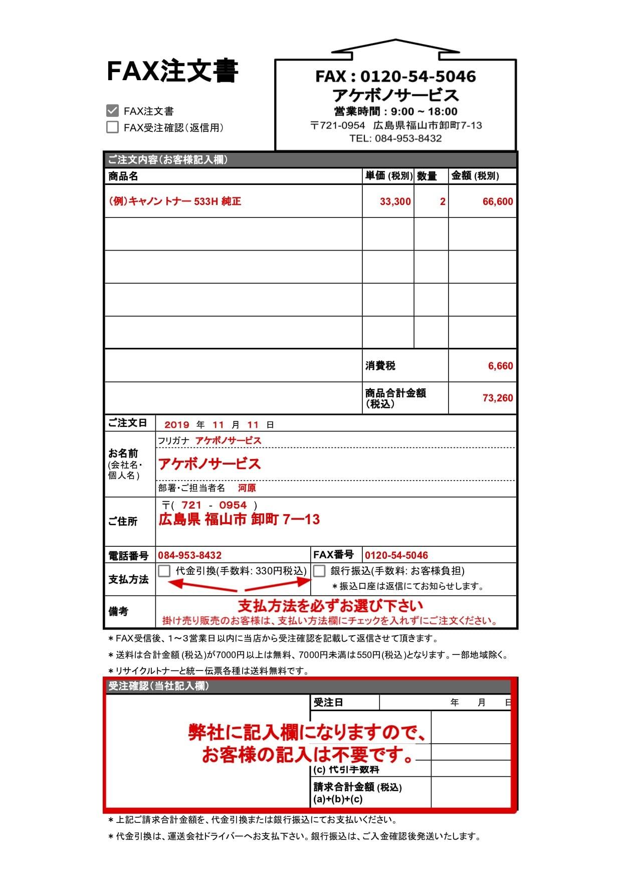 FAX注文用紙 記入例