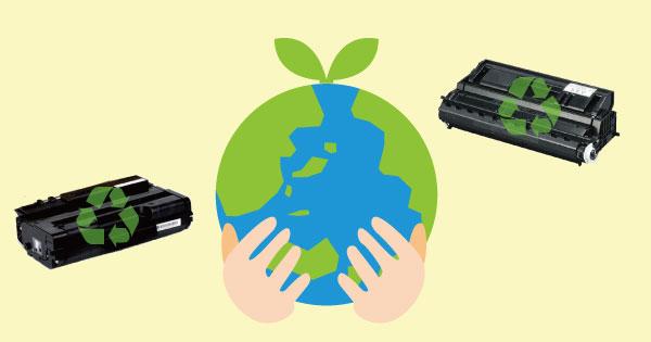 リサイクルトナーは環境にも貢献できる商品