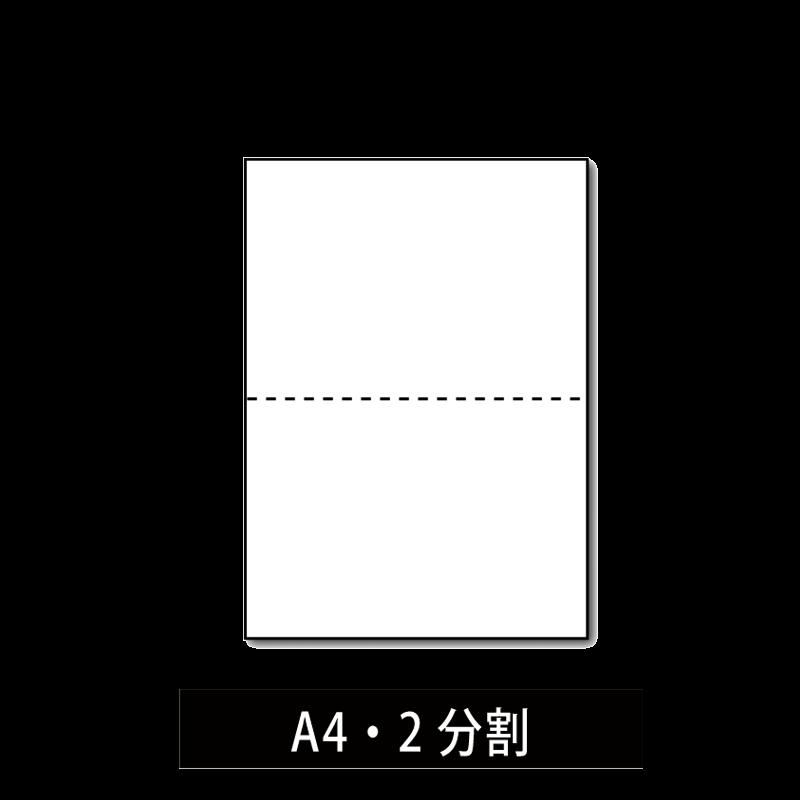 プリンター帳票 2分割 穴なし A4 画像