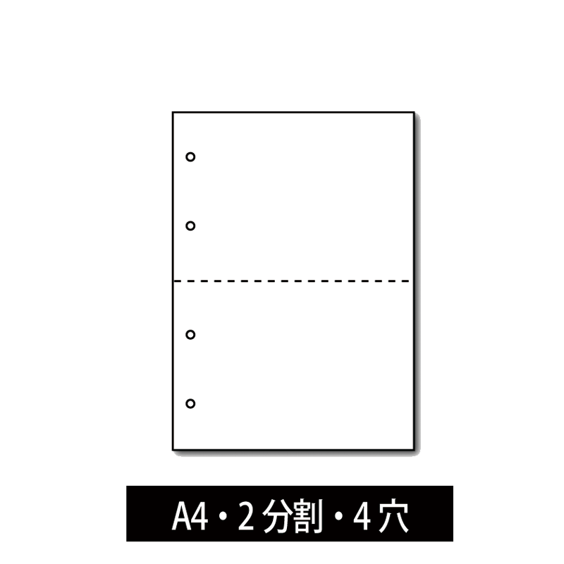 プリンター帳票 2分割 4穴 A4 画像