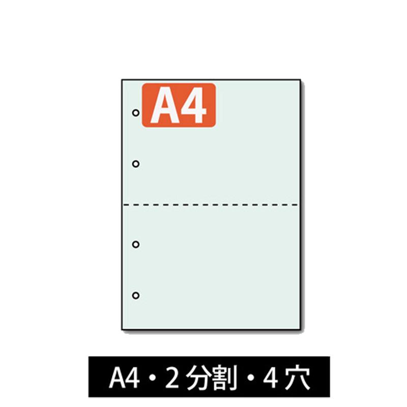 プリンター帳票 2分割 4穴 A4 ライトブルー 厚手 画像