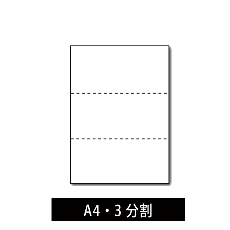 プリンター帳票 3分割 穴なし A4 画像